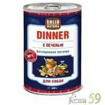 Solid Natura Dinner консервы для собак со вкусом печени 340 гр