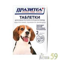 Празител для собак мелких и средних пород 2 таб.