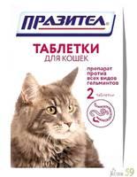 Празител для кошек 2 табл.