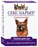 Секс Барьер капли для собак (сук) 3 мл