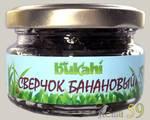 Bukahi Консервы Сверчок банановый 40гр