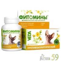 Фитомины для кошек для иммунитета 100 таб.