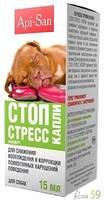 Стоп Стресс для собак 15мл капли