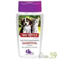 Шампунь Чистотел Максимум для котят и щенков от блох 180мл