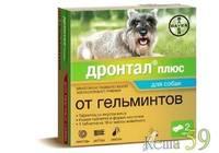 Bayer Дронтал плюс со вкусом мяса для собак 2 таб.(1 таб на 10кг)