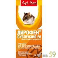 Дирофен суспензия для грызунов 5мл