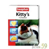 Beaphar витамины для кошек Kitty`s Cheese 75 таб.