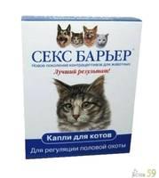 Секс Барьер для котов капли 2 мл
