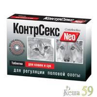 КонтрСекс Neo для кошек и собак 10 таб.