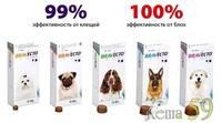 Бравекто таблетка для защиты собак от клещей и блох. 4,5-10кг