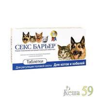 Секс Барьер для котов и кобелей 10 таб.