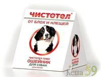 Чистотел ошейник для собак от блох и клещей