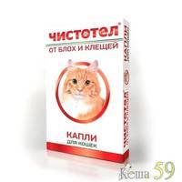 Чистотел капли для кошек 1 пипетка