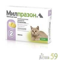Милпразон для котят 2 таб.