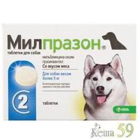 Милпразон для собак крупных пород 2 таб.