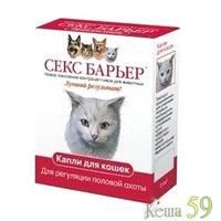 Секс Барьер для кошек капли 2 мл