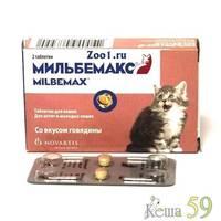 Elanco Мильбемакс антигельминтик для котят и молодых кошек 2 таб. (1 таб/1-2 кг)