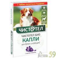 Чистотел Био капли для собак от блох 1 пипетка