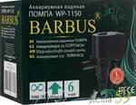 Barbus Помпа WP-1150 500л/ч