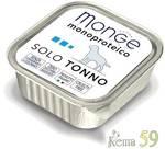 Monge Dog Monoproteico Solo паштет для собак из тунца 150г