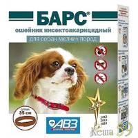 Барс ошейник для мелких собак