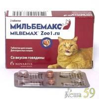 Elanco Мильбемакс антигельминтик для кошек 2 таб. (1 таб/4-8 кг)