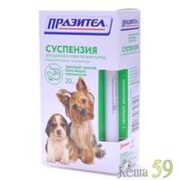 Празител Суспензия для щенков и собак мелких пород 15 мл