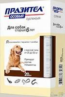 Празител Суспензия для собак средних и крупных пород 10 мл