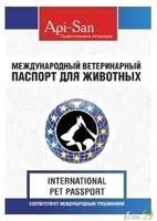 Ветеринарный паспорт универсальный