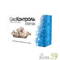 Секс Контроль для котов капли на холку