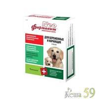 NEO Фармавит витамины для беременных и кормящих собак 60таб.