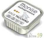 Monge Dog Monoproteico Solo паштет для собак из индейки 150г