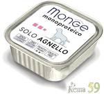 Monge Dog Monoproteico Solo паштет для собак из ягненка 150г