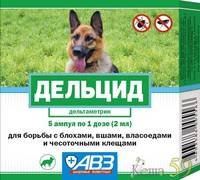 Дельцид Капли на холку для собак 1 ампула 2мл