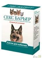 Секс Барьер капли для собак (кабелей) 2 мл