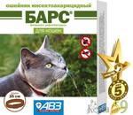 Барс ошейник для кошек