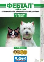 Фебтал для кошек и собак 1таб.