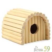 Домик полукруглый для мелких животных 12x13x10см