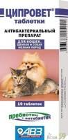 Ципровет для кошек и мелких собак 10 таб.