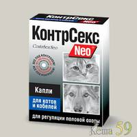 КонтрСекс Neo для котов и кобелей 2 мл