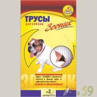Трусы гигиенические для собак №2