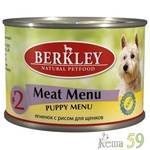 Berkley консервы для щенков с ягненком и рисом 200гр (№2)
