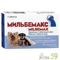 Elanco Мильбемакс антигельминтик для щенков и маленьких собак 2 таб. (1 таб/1-5 кг)