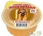 Зоогурман Мясное суфле для собак с ягненком 100гр