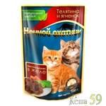 Ночной охотник пауч для кошек телятина/ягненок/желе 100гр