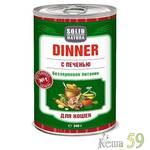 Solid Natura Dinner консервы для кошек со вкусом печени 340 гр