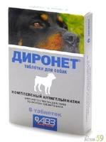 Диронет антигельминтик для собак 1 таб.