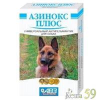 Азинокс плюс для собак 1 таб.