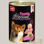 Зоогурман консервы для собак Мясные фрикадельки из ягненка 410гр