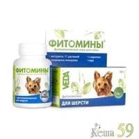 Фитомины для собак для шерсти